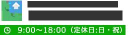 Tel:092-555-4891 9:00~18:00(定休日:日・祝)