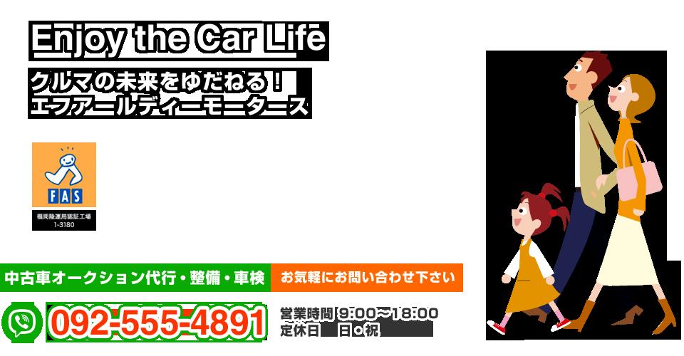 Enjoy the Car Life クルマの未来をゆだねる!エフアールディーモータース